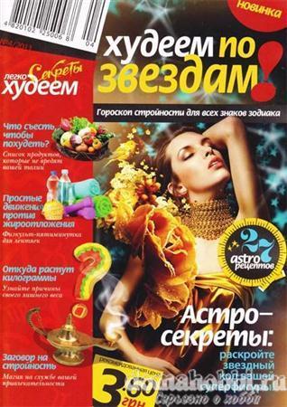 """Секреты """"Худеем легко"""" №4 (2011)"""