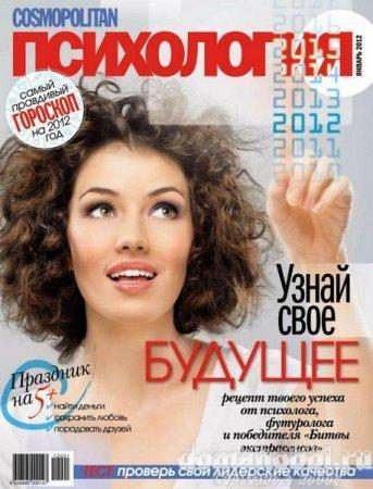 Cosmopolitan Психология №1 (январь 2012)