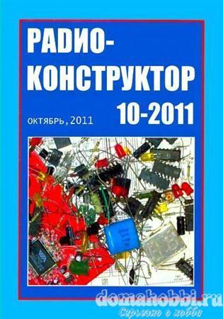Радиоконструктор №10 (октябрь 2011)