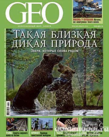 GEO №1 (январь 2012)