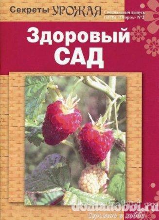 Секреты урожая. Здоровый сад №2 2010