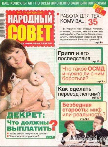 Народный совет №1 (14 декабря 2011)