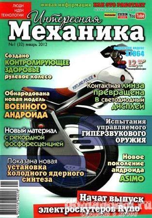 Интересная механика №1 (январь 2012)