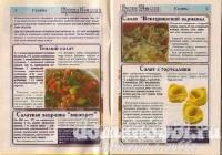 """Журнал """"Сладкая жизнь"""" 8 2008. Кухня Италии"""
