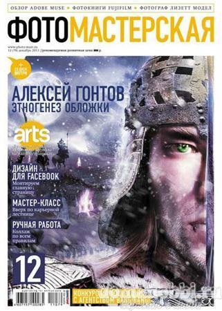 Фотомастерская №12 (декабрь 2011)