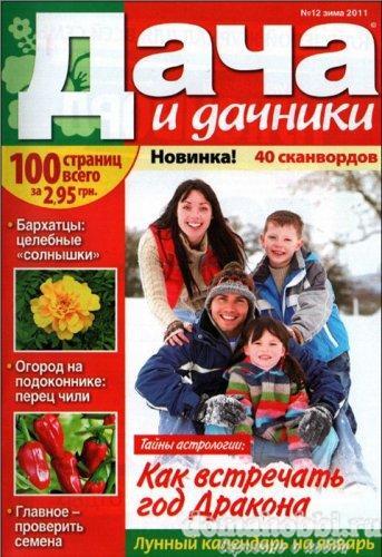 Дача и дачники №12 зима 2011