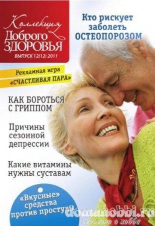 Коллекция Доброго Здоровья №12 (декабрь 2011)
