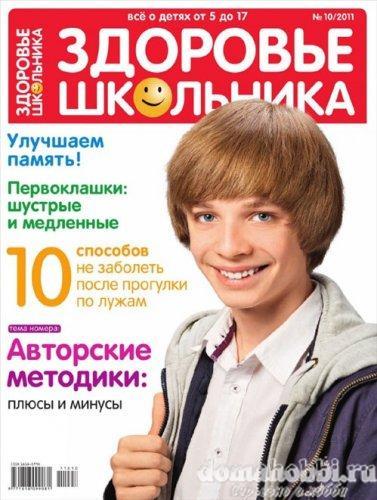 Здоровье школьника №10 октябрь 2011