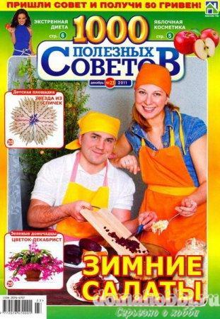 1000 полезных советов №23 (декабрь 2011)