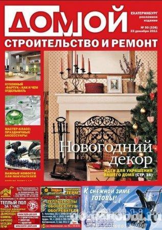 Домой. Строительство и ремонт №50 (декабрь 2011)