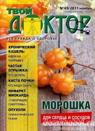 Твой доктор №49 (ноябрь 2011)