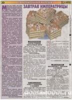 "Газета ""Кулина"" No5  май 2010 г."