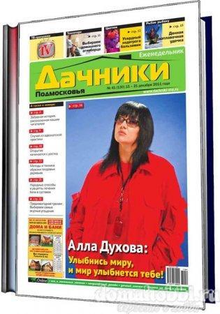 Дачники Подмосковья №41 2011