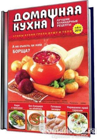 Домашняя кухня. Лучшие кулинарные рецепты №4 (апрель 2011)