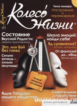 Колесо жизни №11 (ноябрь 2011)