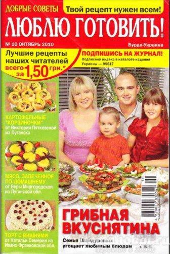 Люблю готовить №10 октябрь 2010