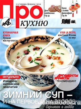 Про кухню №1-2 (январь-февраль 2012)