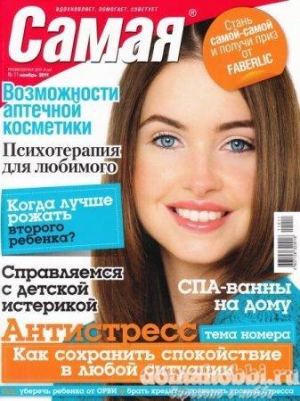 Самая №11 (ноябрь 2011)