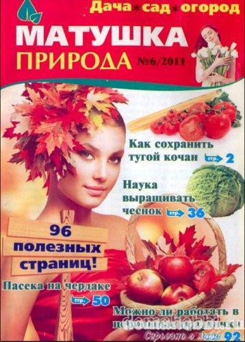 Матушка природа №6 декабрь 2011