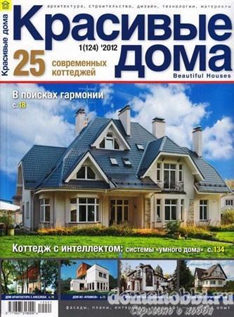 Красивые дома №1 (январь 2012)
