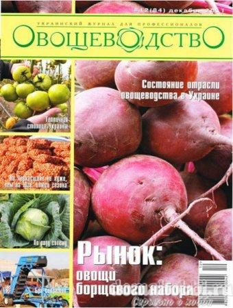 Овощеводство №12 (декабрь 2011)