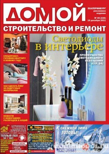 Домой. Строительство и Ремонт №49 декабрь 2011