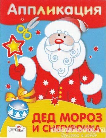 Аппликация. Дед мороз и снегурочка. Новогодняя ёлочка