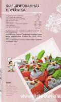 Канапе. Вкусное начало праздника (Повар и поваренок) & видео: мульт-рецепт канапе