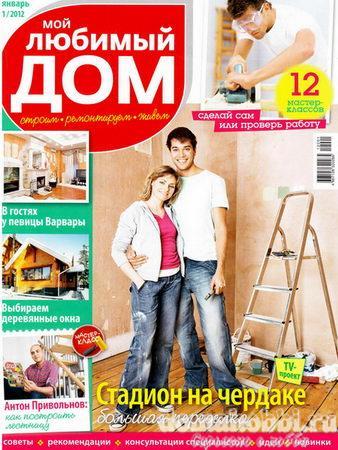 Мой любимый дом №1 (январь 2012)