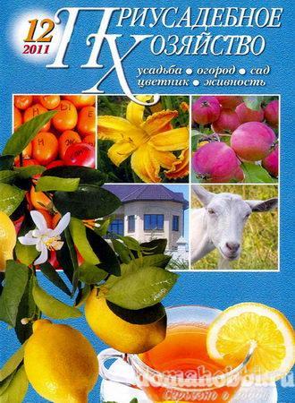 Приусадебное хозяйство №12 (декабрь 2011)