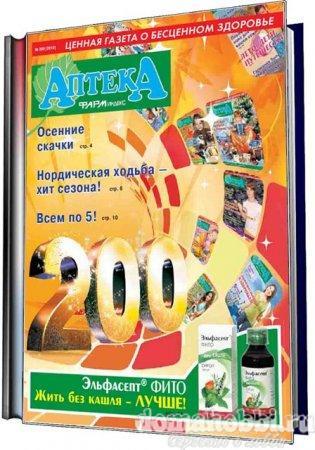 Аптека №200 (сентябрь 2010)