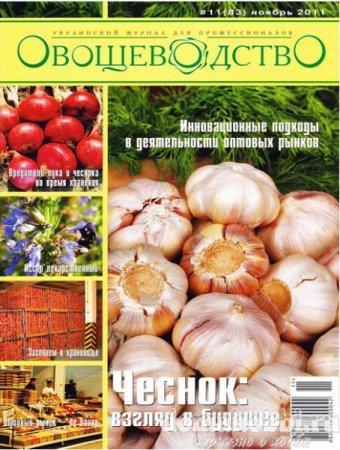 Овощеводство №11 (ноябрь 2011)