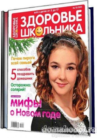 Здоровье школьника №12 (декабрь 2011)