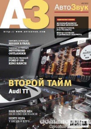 АвтоЗвук №1 (январь 2012)