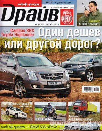 Офф-роуд драйв №12 (декабрь 2011)