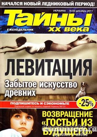 Тайны ХХ века №50 (декабрь 2011)