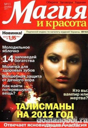 Магия и красота №11 (декабрь 2011)