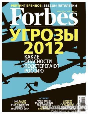 Forbes №1 (январь 2012)