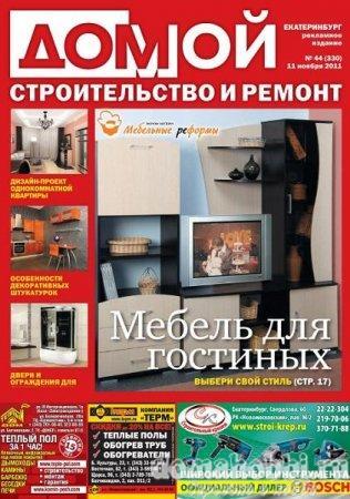 Домой. Строительство и ремонт №44 (ноябрь 2011)