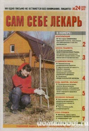 Сам себе лекарь №24 декабрь 2011