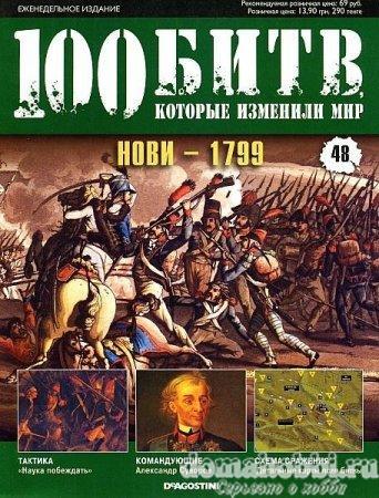 100 битв, которые изменили мир №48 2011. Нови - 1799
