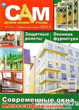 Сам №9-10 (2011) Украина