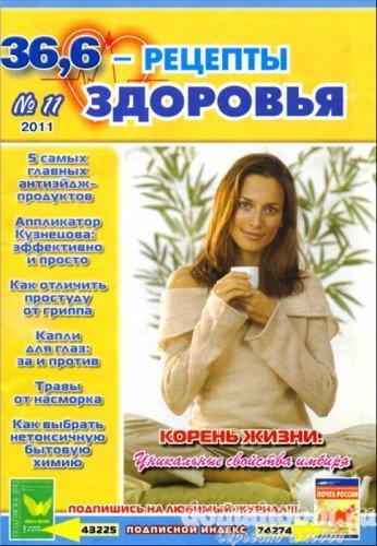 36,6 рецепты здоровья №11 ноябрь 2011