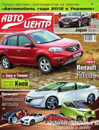 Автоцентр №50 (декабрь 2011)