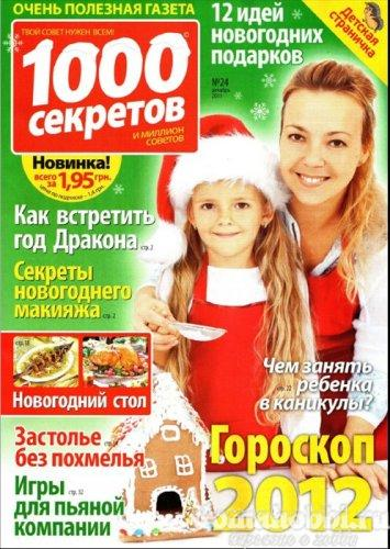 1000 секретов №24 декабрь 2011