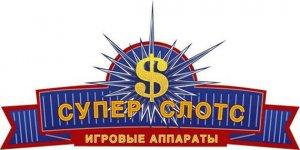 Казино Super Slots или Секрет быстрого выигрыша
